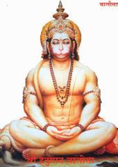 Shree Hanuman Chalisa: श्री हनुमान चालीसा