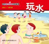 幼兒生活安全故事叢書‧玩水