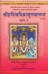 Shree Haricharitramrut Sagar Hindi Part 09: Swaminarayan Book