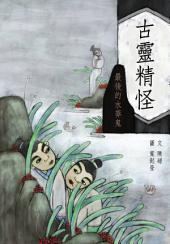 古靈精怪——最後的水莽鬼: 小兵閱讀快車18