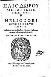 Aithiopikon biblia deka. Aethiopicorum libri X. ... emendati et multis in locis aucti Hieronymi Commelini opera