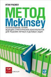 Метод McKinsey: Использование техник ведущих стратегических консультантов для решения личных и деловых задач