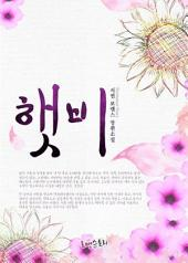 [세트] 햇비 (전2권/완결)
