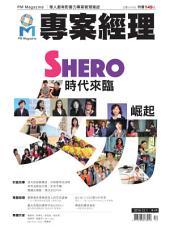 專案經理雜誌第30期(2016年12月): SHERO時代來臨 女力崛起