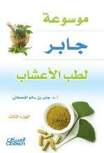 موسوعة جابر لطب الأعشاب