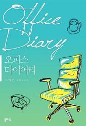 오피스 다이어리(Office Diary)