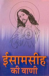 ईसामसीह की वाणी (Hindi Sahitya): Isha Masih Ki Vani (Hindi Wisdom Bites)
