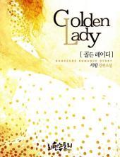 [세트] 골든레이디 (Golden Lady) (전2권/완결)