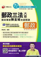 106年郵政專家陳金城老師開講:郵政三法大意(內勤)