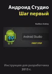 Андроид Студио. Шаг первый.: Android Studio. The first step.
