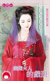 詭媚夫人的戲班~天都不思議 完結篇: 禾馬文化紅櫻桃系列736