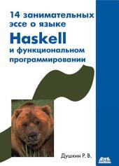14 занимательных эссе о языке Haskell и функциональном программировании