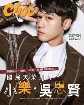 Choc線上電子版 特刊No.5