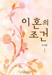 이혼의 조건(개정판 재출간본) 1권
