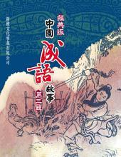 經典版中國成語故事連環圖•第三輯