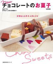 new巧克力甜點: new チョコレートのお菓子