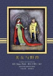 06 - The Beauty and the Beast (Simplified Chinese): 美女与野兽(简体)
