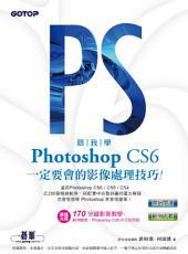 跟我學Photoshop CS6一定要會的影像處理技巧:適用CS6/CS5/CS4(電子書)