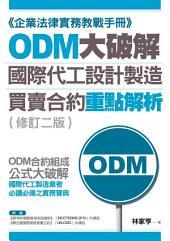 ODM大破解: 國際代工設計製造買賣合約重點解析(修訂二版)