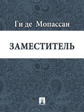 Заместитель (перевод А.Н. Чеботаревской)