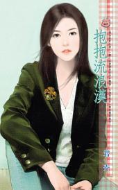 抱抱流浪漢~極品安家之四: 禾馬文化甜蜜口袋系列636