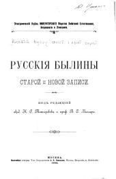 Русскія былины старой и новой записи