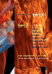 Kaadhal Thee: New Tamil Love Kavithaigal