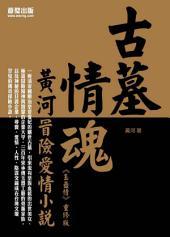古墓情魂:黃河冒險愛情小說