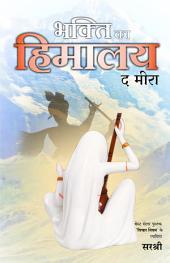 Bhakti Ka Himalay - The Meera