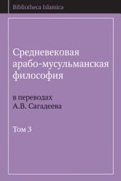 Средневековая арабо-мусульманская философия в переводах А.В. Сагадеева: Том 3