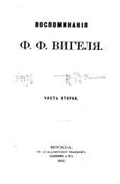 Воспоминания Филиппа Филипповича Вигеля: Том первый, часть вторая