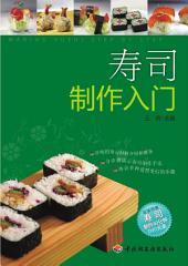 寿司制作入门