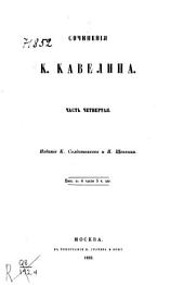 Сочинения К. Кавелина: Часть четвертая