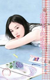 浪蕩子的臣服~禁臠之二《限》: 禾馬文化甜蜜口袋系列581