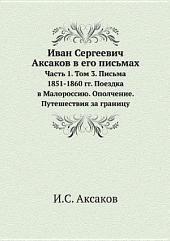 Иван Сергеевич Аксаков в его письмах