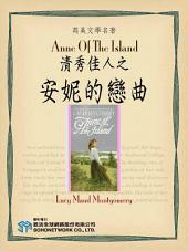 Anne Of The Island (清秀佳人之安妮的戀曲)