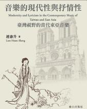 音樂的現代性與抒情性:臺灣視野的當代東亞音樂: Modernity and Lyricism in the Contemporary Music of Taiwan and East Asia