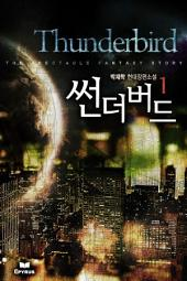 [세트]썬더버드(전6권,완)