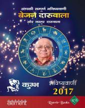 Aapki Sampurna Bhavishyavani 2017 Kumbha