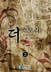 더 스토리 3