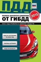 Правила дорожного движения от ГИБДД РФ 2015