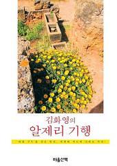 김화영의 알제리 기행