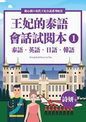 王妃的日語會話試閱本1-錦心綉口現代王妃系列