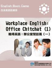 職場英語 : 辦公室閒談篇. (1) = Workplace English: Office Chitchat 1