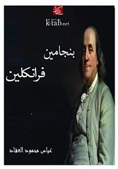 بنجامين فرانكلين
