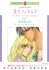 島国での熱いロマンス テーマセット vol.1: ハーレクインコミックス