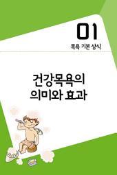 60초 생활코칭 17-건강목욕(생활상식3)
