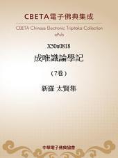 X0818 成唯識論學記 (7卷)
