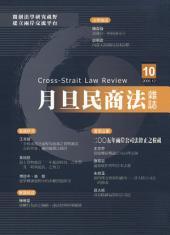 月旦民商法雜誌第10期