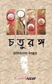 চতুরঙ্গ / Chotu Rango (Bengali): Bengali Novel